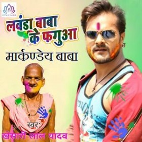 bhojpuri movie mp3 song download khesari lal